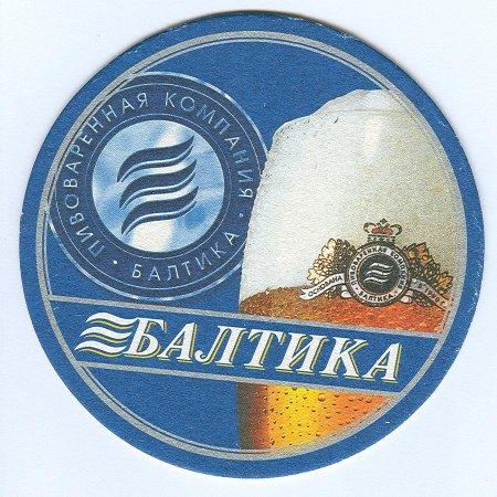 Балтика alátét A oldal